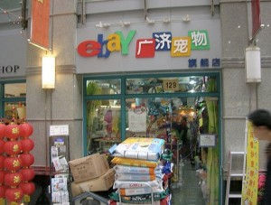 Ebay popup